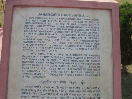 Jahangir's Hauz_2