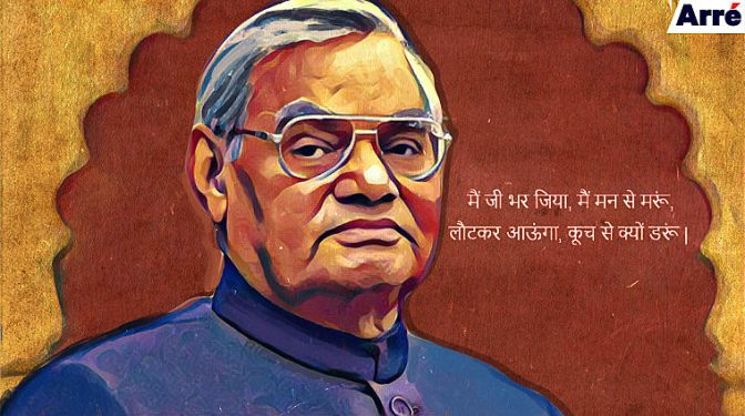 Atal-Bihari-Vajpayee-illustration_1_ftz6cr
