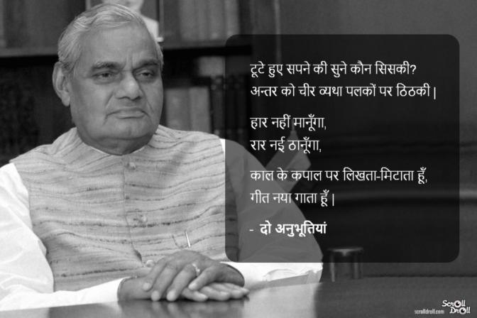 Atal-Bihari-vajpayee-poems-1-1024x683